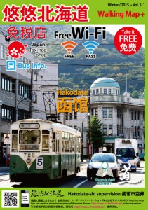 hakodate_map_cover