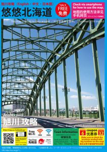asahikawa_map_cover