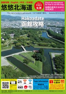 hakodate_map_cover201610