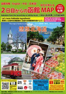 HKD-2017-1-表紙
