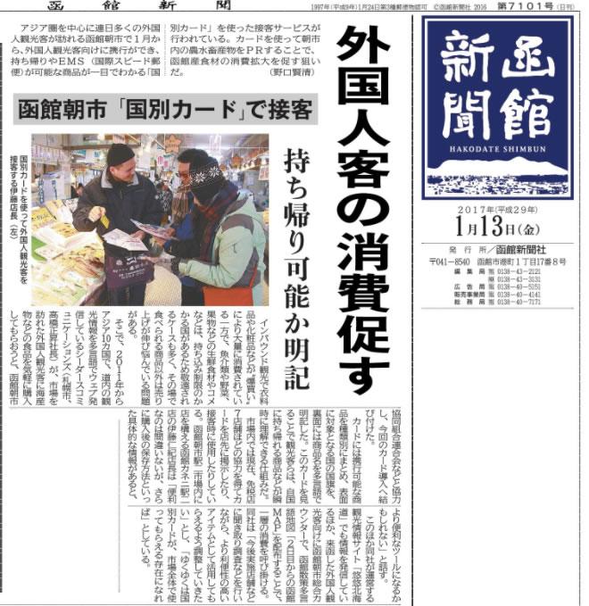20170113函新_外国人客の消費促す函館朝市「国別カード」で接客-1